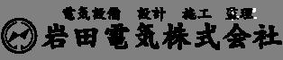 岩田電気 株式会社